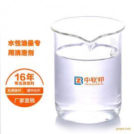 中联邦水性油墨专用消泡剂 持久抑泡 可免费拿样