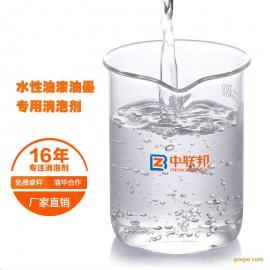 中联邦水性油漆油墨专用消泡剂 消泡、抑泡力强,用量少