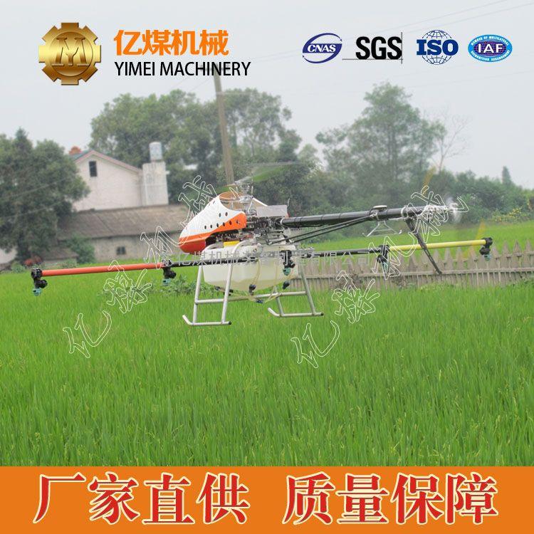 产品展示 无人飞机                    加工定制:否 ;品牌:山东亿煤