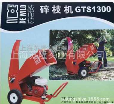 荷兰进口移动式树枝粉碎机GTS1300 粉碎机 多功能粉碎机