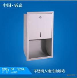 供厕纸架 卫生间纸巾架 304不锈钢暗装无桶手纸箱