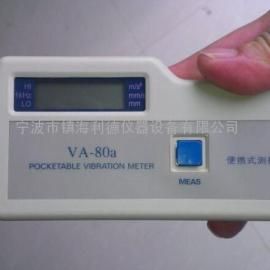 供应VA-80A数字式便携式测振仪利德经销商价格