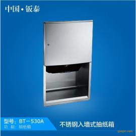上海钣泰专用生产高档嵌入式抽纸箱 ・纸巾架・垃圾桶等产品