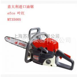 叶红MT3700油锯、意大利叶红14寸油锯价格