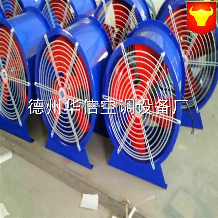 FBDZ-2.5防腐防爆轴流风机 厂家直销 现货库存批发 质优价低