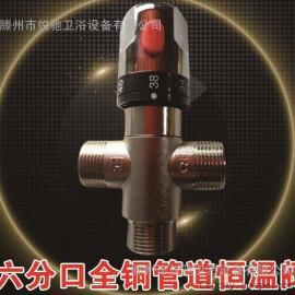 GDHW-1509六分口全铜家庭工程智能管道恒温混水阀