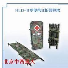 便携式折叠担架 型号:ZX10-HLC-II 库号:M10453