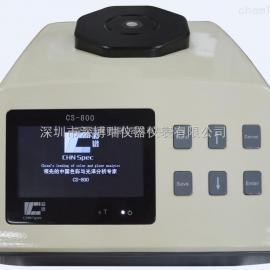 CS-800台式分光测色仪 色彩分析仪固体、颗粒、粉末