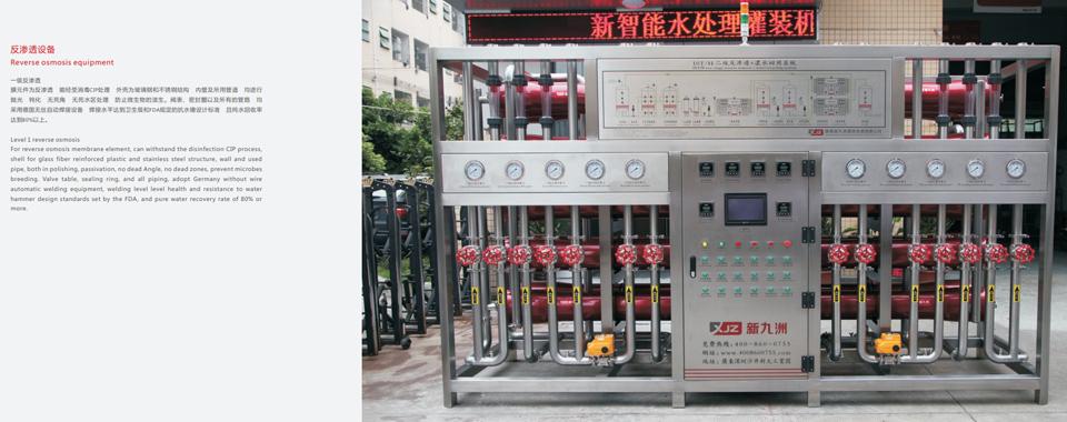 矿泉水处理设备制造商