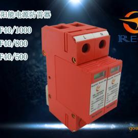 1000V光伏直流电源防雷器 光伏专用电源防雷器