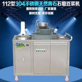 半主动石磨豆乳机 中大规模石磨豆乳机