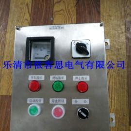 FZC-G系列不锈钢三防操作箱