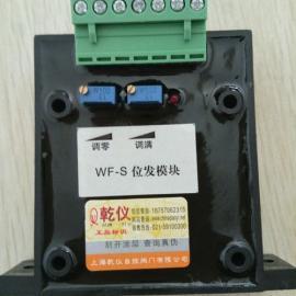 WF-S位�l模�K 位置�l送器
