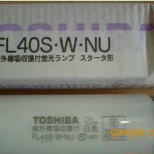 FL40S.W.NU东芝黄光防紫外线灯管TOSHIBA