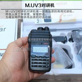闵兴通手持对讲机M-UV3 对讲机