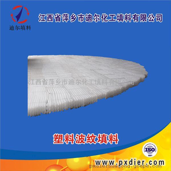 烟气脱硫填料塑料孔板波纹填料塑料波纹板