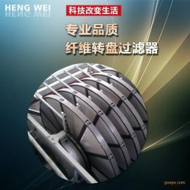 【江苏恒玮】纤维转盘过滤器 滤布滤池 纤维转盘生产厂家