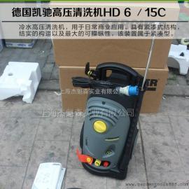 进口德国凯驰HD6/15C冷水高压清洗机220V商业耐用洗车机