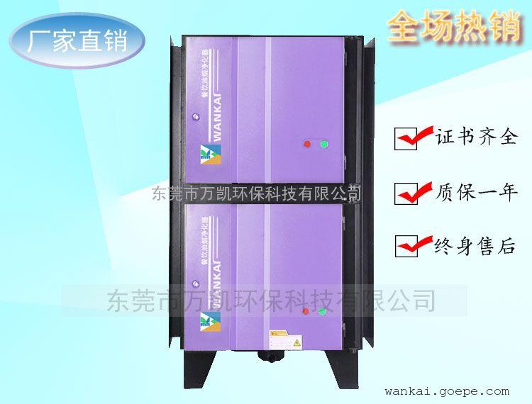 静电除油烟器 广州油烟净化器 东莞油烟处理设备 8000