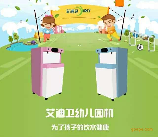 河南幼儿园净水器_郑州幼儿园饮水机_郑州幼儿园直饮水设备