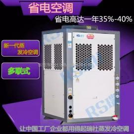 蒸发式中央空调机组