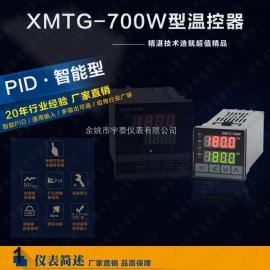 余姚XTG-7000,XTG-702W,XTG-701W温控器