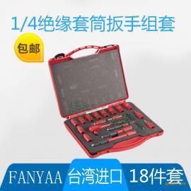 台湾进口|18件套绝缘套筒扳手组|1/4 2181绝缘扳手