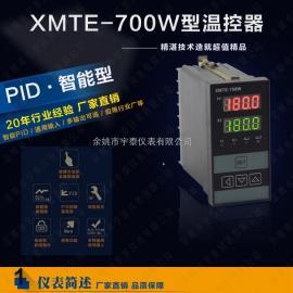 余姚温度控制器XTE-7000,XTG-7000