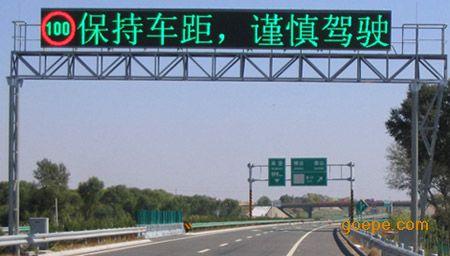 供应四川海南高速公路led显示屏|高速公路可变信息