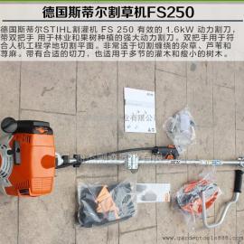 德国斯蒂尔割草机FS250 斯蒂尔割草机 园林割灌机 除草机
