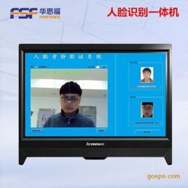 人脸识别系统供应商|华思福