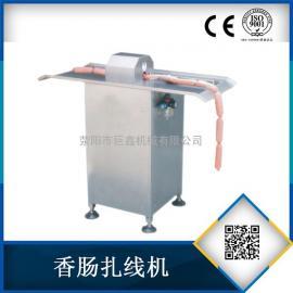 电动捆香肠机器 腊肠打结机 红肠分份机 厂家直销动物肠衣扎线机