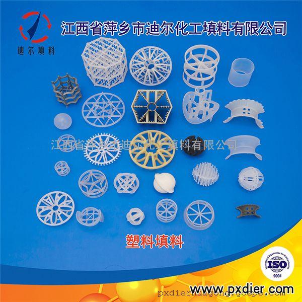 热销PVDF环保球填料聚偏氟乙烯环保球填料价格