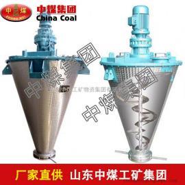 双螺旋锥形混合机,双螺旋锥形混合机价格公道