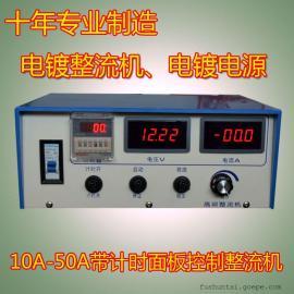 10A带计时高频脉冲直流电镀电源 现货供应 全国包邮