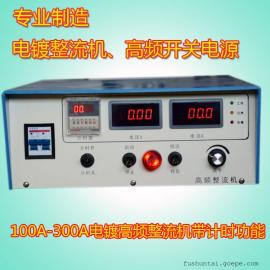 电镀专用高频整流机 稳压稳流可调 脉冲直流电源 厂家直销