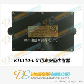 沙鸥KTL110-L矿用本安型中继器