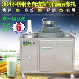燃气石磨豆乳机