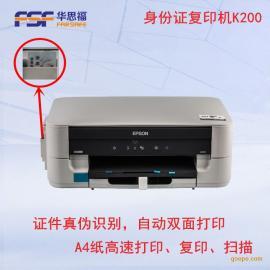 身份证卡专用复印机解决方案_华思福