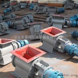 春晖专业生产各种型号星型卸料器卸灰阀