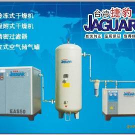 台湾捷豹牌永磁变频螺杆空压机活塞机冷冻室干燥机除水器储气罐精