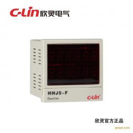欣灵 HHJ5-F 包装机专用计数器 数显计数继电器