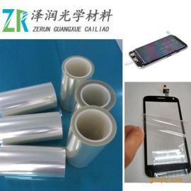 低粘硅胶保护膜,ITO专用保护膜