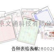 表格票据OCR识别