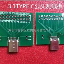 TYPE-C3.1公头测试板(乐视插头带板测试)