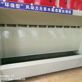 山东环保设备无泵水帘水幕喷漆室产品厂家3米无泵水幕喷漆房价格