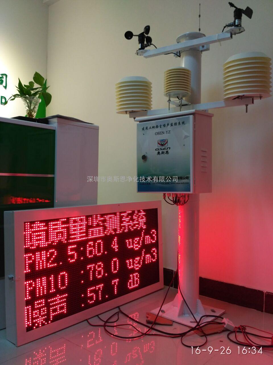 户外型工地扬尘污染实时监测终端设备OSEN-YZ