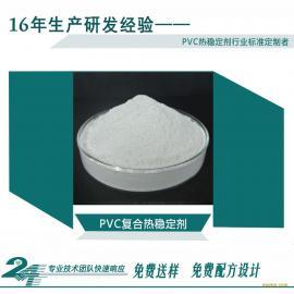 中山复合型热稳定剂厂家