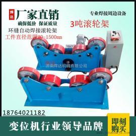 3吨重型自动焊接滚轮架 管道自动焊接滚轮架