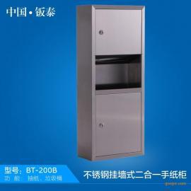 公共卫生间专用上海钣泰 挂墙式不锈钢二合一手纸柜